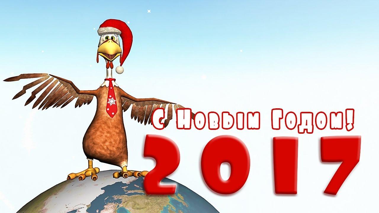 Поздравление с новым годом 2017 год от петуха